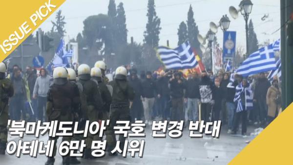 아테네 6만 명 시위! '북마케도니아' 국호 변경 반대