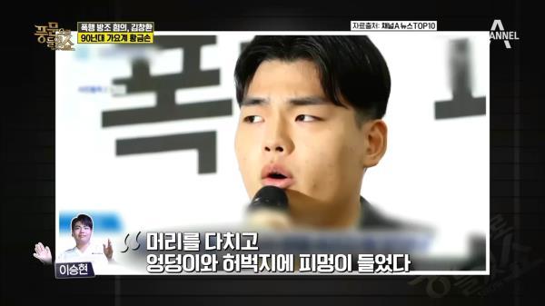 프로듀서에게 상습 폭행을 당한 10대 가수, 폭행 방조 혐의를 받는 '김창환'은 누구?