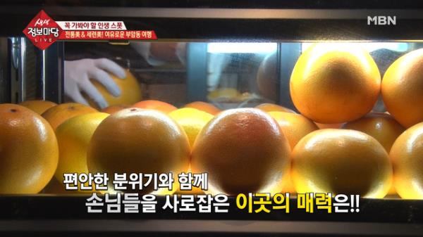 부암동에서 먹는 한 잔의 과일 에이드~!