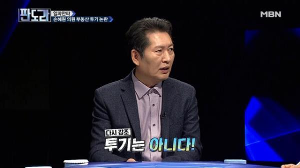 손혜원 의원 '투기 의혹'! 최측근이 밝히는 진실은?