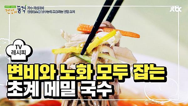 [레시피] 변비와 노화 두 마리 토끼 잡는 '초계 메밀 국수'
