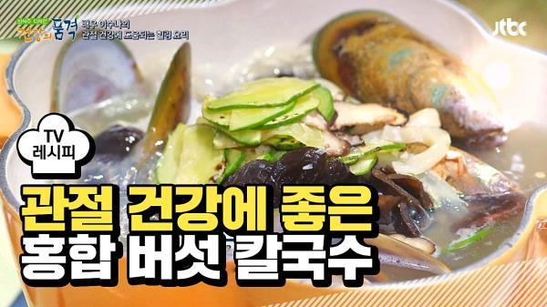 [레시피] 관절 건강에 좋은 재료 듬뿍~ '홍합 버섯 칼국수'