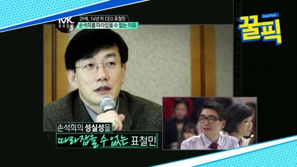 '폭행혐의 진실공방' 손석희, 29세 CEO가 두손 두발 다 든 이유는?