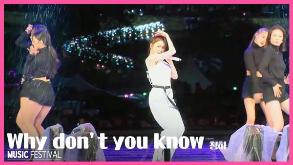 청하 - Why don't you know (180914 백제문화제)