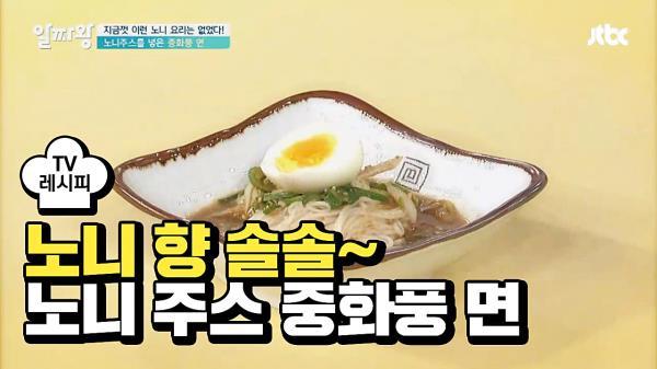 [레시피] 노니 향 솔솔~ 추운 겨울 입맛 돋우는 '노니 주스 중화풍 면'