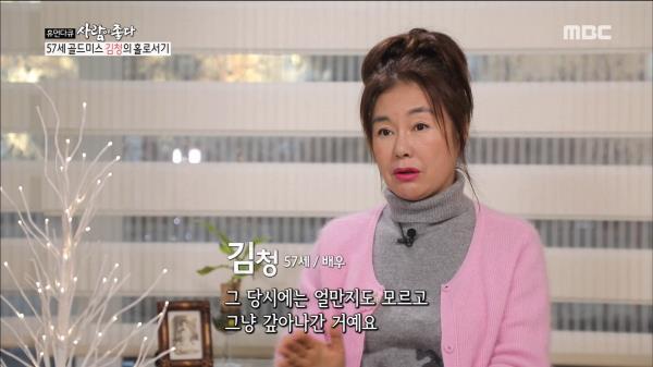 13년간 빚을 갚기 위해 일에 매진한 김청