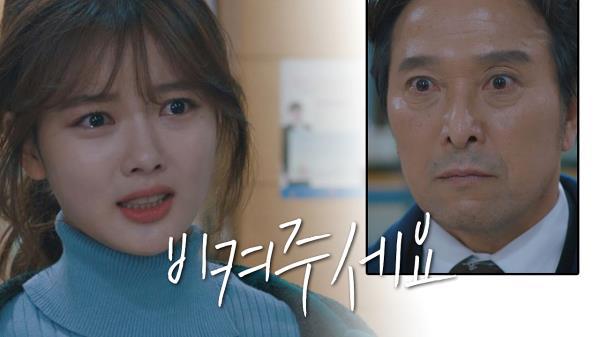 """""""아파야 할 사람은 당신☞"""" 안석환에 당당히 맞서는 김유정"""