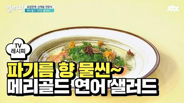 [레시피] 파기름 향 물씬~ 맛있는 영양식 '메리골드 연어 샐러드'