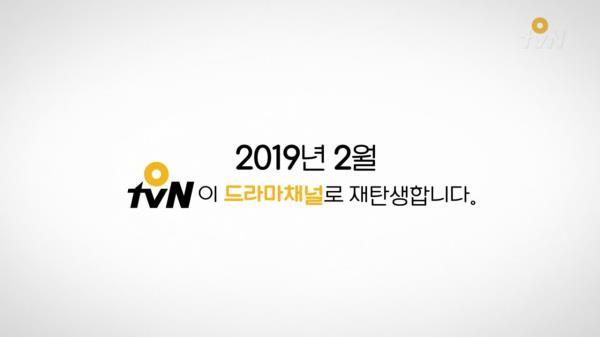 OtvN이 드라마채널로 재탄생합니다! 인생 드라마 O tvN