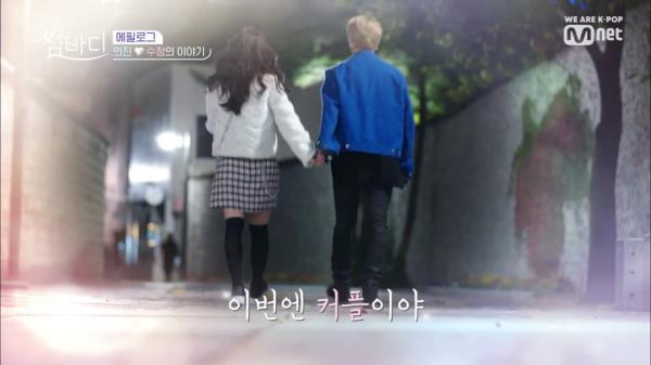 """[에필로그]의진♥수정 """"이번엔 커플이야"""""""