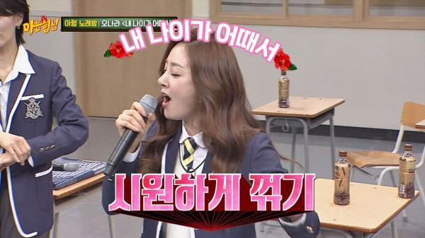 뮤지컬 배우 오나라, 시원한 가창력 폭발↗ '내 나이가 어때서'♪