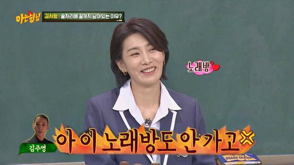 """(야이C) 노래방 안 가서 열받은 김서형 쓰앵님 """"나 마이크 안 놔"""""""