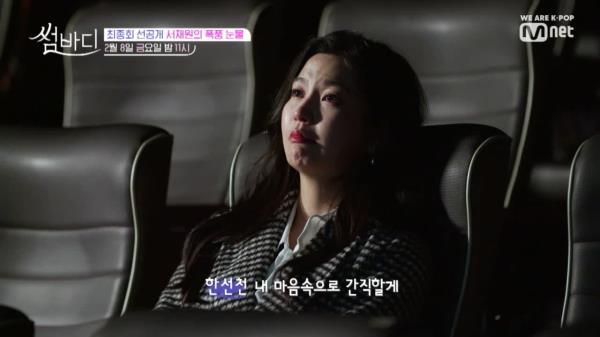 """[최종회 선공개]""""한강에서 기다릴게"""" 선천의 '고백'에 재원 폭풍눈물ㅠㅠ"""