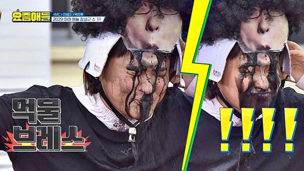 김신영에게 하사한 여치의 먹물 폭탄 (치아건강+1 획득)