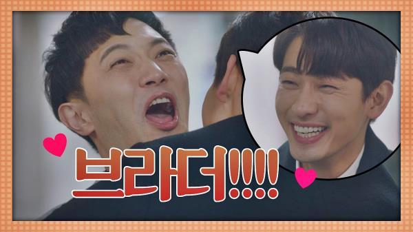 ♥내 사랑 브라더↗ 진구-윤박의 뜨거운 재회 포옹♥ (애틋..)