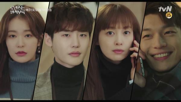 [4각 엔딩]위하준, 이나영에게 직진 데이트 신청?!