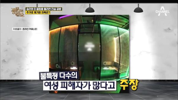 승리의 버닝썬 클럽을 둘러싼 마약과 성범죄 의혹, 일명 '물뽕'의 정체는?