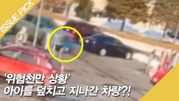 '위험천만 상황' 아이를 덮치고 지나간 차량?!