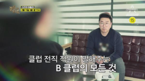 [예고] 단독! 승리의 'B 클럽' 전직 직원 인터뷰 내용 공개!