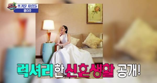 클라라, 럭셔리한 신혼생활 공개!