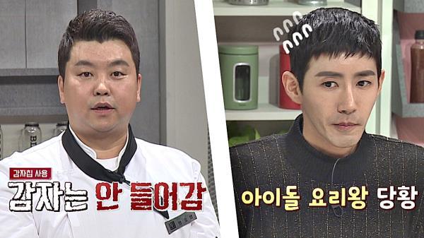 (뻔뻔) 아이돌 대표 요리왕 광희 ↖우디르급 태세 전환↗