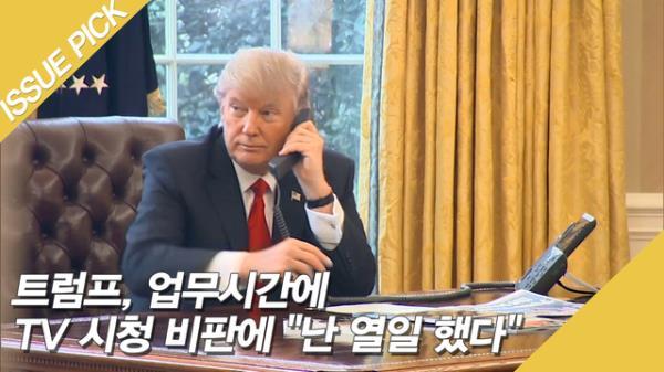 """트럼프, 업무시간에 TV 시청 비판에 """"난 열일 했다"""""""