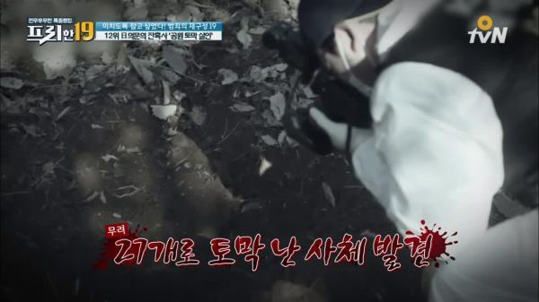日 의문의 잔혹사 '공원 토막 살인' [미치도록 잡고 싶었다! 범죄의 재구성 19]