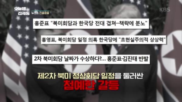 2차 북미회담 일정은 자유한국당 전당 대회를 고려했다