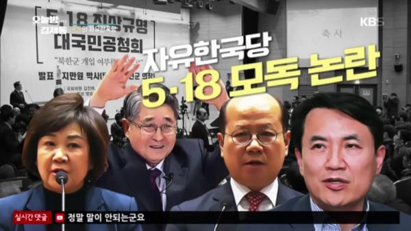 자유한국당 5.18 모독 논란