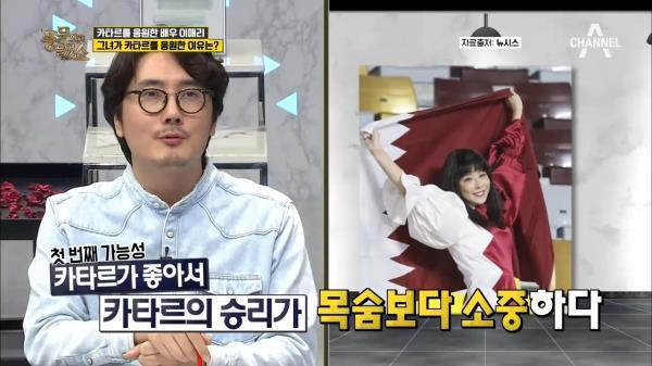 """배우 이매리, 한국 대신 카타르를 응원하다?! """"나는 카타르의 팬"""""""