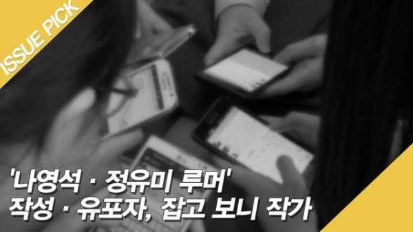 '나영석·정유미 루머' 작성·유포자! 잡고 보니 '작가'