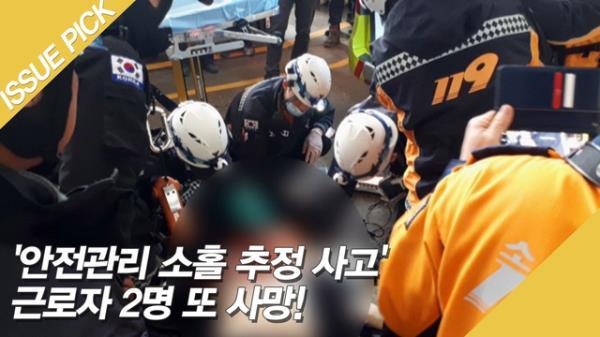 '안전관리 소홀 추정 사고' 근로자 2명 또 사망!