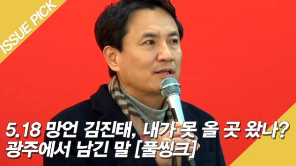 [ON마이크] 5.18 망언 김진태, 내가 못 올 곳 왔나? 광주에서 남긴 말[풀씽크]
