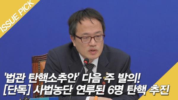 사법농단 연루 판사 6명 탄핵 추진! '법관 탄핵소추안' 다음 주 발의 예정 [단독]
