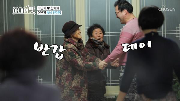 """""""이 서방 반갑데이~"""" 스타 만기 동네 팬 미팅 현장!"""