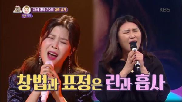 28세 예비 가수의 실력 공개