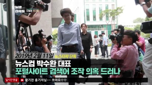 뉴스컴 박수환 대표, 포털사이트 검색어 조작 의혹 드러나