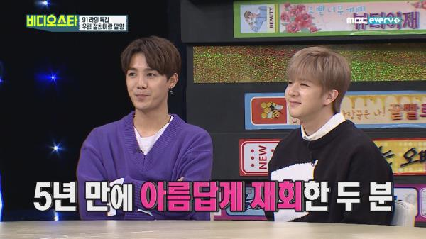 천둥&미르, 엠블랙 3인조 개편 후 5년 동안 연락 안한 사연은?!