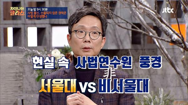 [선공개] 사법연수원의 현실 풍경☞ 서로를 '구분 짓기' 바쁜 법조계