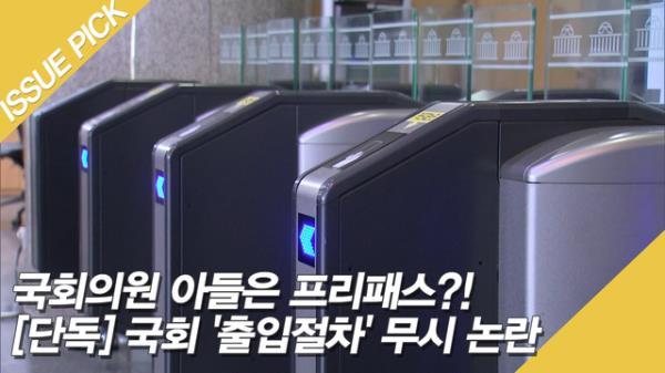 [단독] 박순자 의원 아들 논란! 국회의원 아들은 국회 출입 '프리패스'?