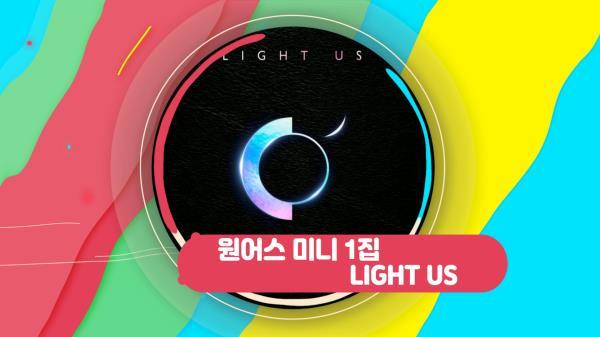초대형 아이돌 탄생…원어스 'LIGHT US' 대박예감