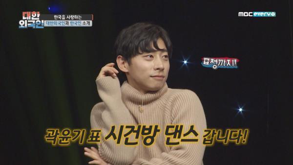 춤신춤왕 곽윤기, 시건방 댄스부터 제니의 SOLO 완벽 소화 (feat. 안젤리나)