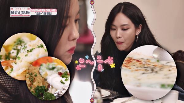 """페이x효민의 취향 저격한 이탈리아 음식! 멈추지 않는 """"으음~""""의 향연♥"""