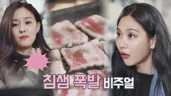 [모닝 삼겹살] 페이x효민, 침샘 폭발↗하는 비주얼에 행복♡