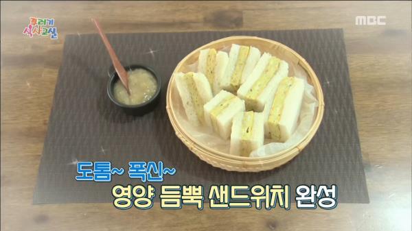 도톰~ 폭신~ 영양 듬뿍! 맛있는 요리! '샌드위치'