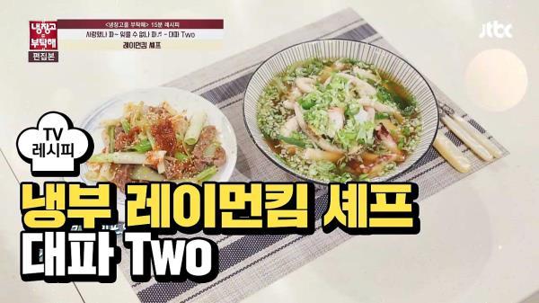 [레시피] 레이먼킴 셰프의 '대파 Two' (냉부 윤도현 편)