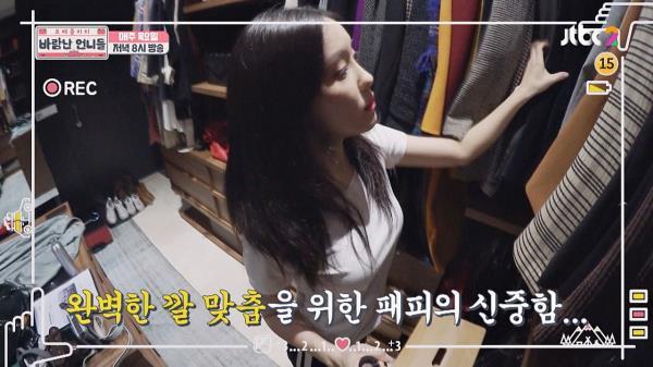 [선공개] ♥패피 효민♥ 완벽한 깔 맞춤(!)을 위한 신중함…