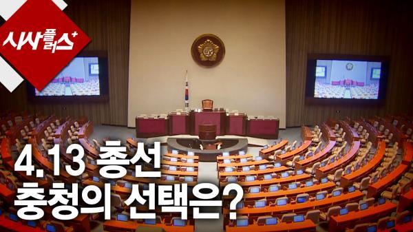 4‧13 총선, 충청의 선택은? 시사플러스 2016 0114