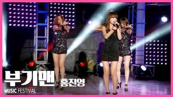 홍진영 - 부기맨 (201308 대전 오월드 여름축제)