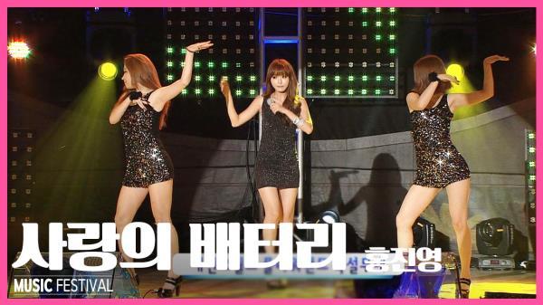 홍진영 - 사랑의 배터리 (201308 대전 오월드 여름축제)
